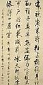 啟功(1912 - 2005)行草新製布被五言詩 Qi Gong Poem Calligraphy in Running Cursive Script