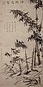 清 羅聘(1733 - 1799 )清貌凌寒圖 Luo Pin Qing Dyansty Bamboo