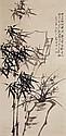 清 鄭燮 (板橋)(1693 - 1765)西湖醉歸寫蘭竹 Zheng Xie (Banqiao)Qing Dynasty Bamboo and Orchid