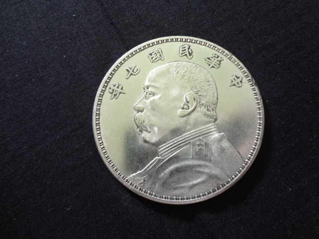 Republic Period (1918) Silver Coin of Five Dollars