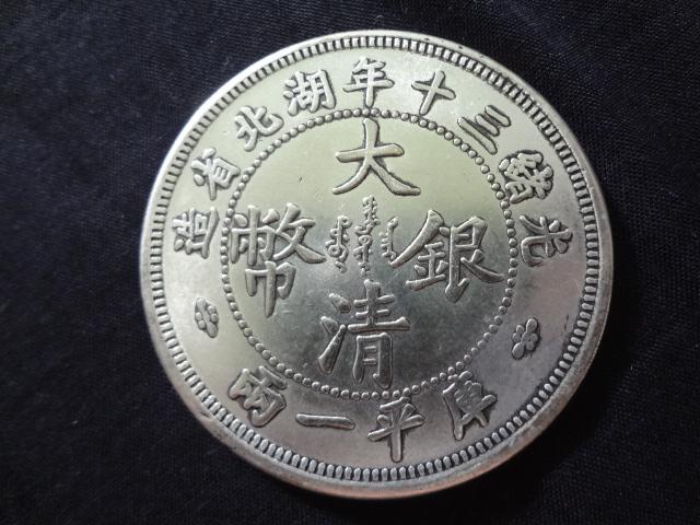 Qing Dynasty Guangxu Period Silver Coin (1905)
