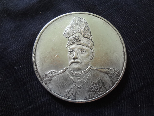 Memorial Silver Coin of Yuan Si-kai (1911)