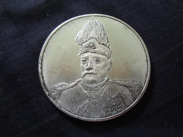 Memorial Silver Coin of Yuan Si-kai (1911)