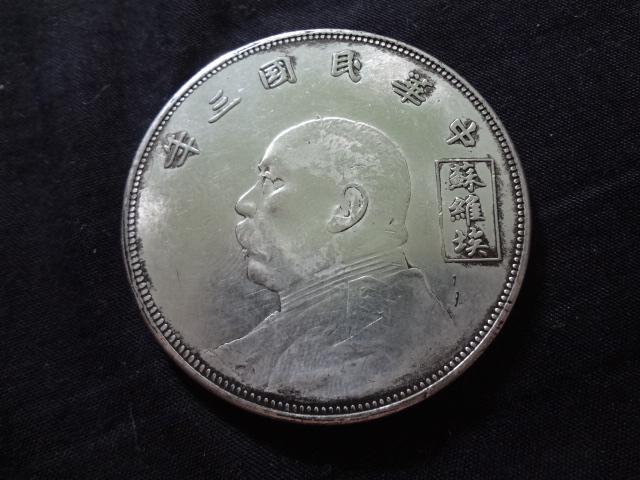Republic Period (1914) Silver Dollar of Yuan Si-kai