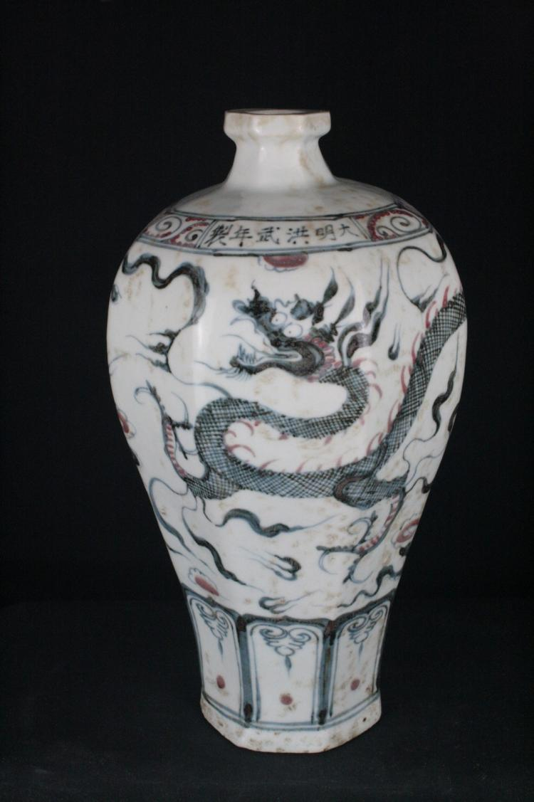 Chinese Black, White and Red Porcelain Vase