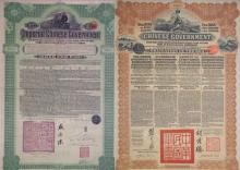 LOT (2) CHINESE BOND CERTIFICATES INCLUDING IMPERIAL CHINESE GOVERNMENT 5% HUKUANG RAILWAYS SINKING GOLD FUND LOAN OF 1911, FRAMED AND GLAZED 27 X 19