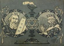 Impressive Album Commemorating the Jewish Soldiers who Died in the Bulgarian Wars ? 1912-1918 ? Bulgarian, Ladino and Hebrew