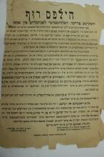 A Proclamation from the Holocaust, by the Jews of Dolyna to Their Brothers in the USA about Their Duty to Assist ? Extremely Rare