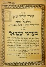 Collection of Books Printed Immediately After the Holocaust ? Ezrat Nashim with the Author's Dedication