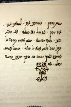 Malkei Rabanan, by Rabbi Yosef ben Naim - First Edition - Dedication and Signature in the Author's Handwriting