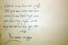 Responsa Yachave Da'at, Parts 2-3 - Dedication of the Author Rabbi Ovadiah Yosef