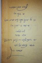 Responsa Yachveh Da'at - Dedication of the Author Rabbi Ovadiah Yosef