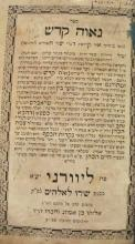 Nava Kodesh - Livorno, 1972 - First Edition - Dedication by the Author Rabbi Chaim Cohen