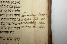 Minchat Ani - Vienna, 1857 - First Edition - Glosses of the Author Rabbi Yissachar Simandel Av Beit Din of Liptoszentmiklos