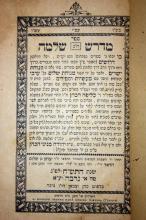 Eleven Important Books - Early Djerba Books