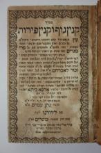 Kinyan Guf V'Kinyan Peirot - 1840-1849 - First Edition