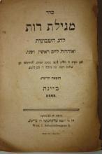 Three Holy Books in Ladino - Izmir