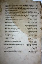 Booklet of Piyutim - Kochi (India), 1977 - Written in Milvarit - Extremely Rare