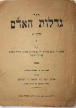 Gadlut Ha'Adam - Shanghai, 1945 - Author's Dedication to Rabbi Shabtai Yagel - Rare