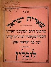 She'erit Yisrael, by the Maggid of Koznitz - First Edition - Rare Copy