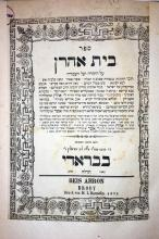 Beit Aharon (Karlin) - Brody, 1875 - First Edition - Extremly Rare Copy in Excellent Condition
