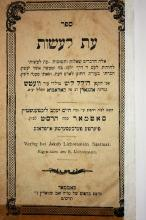 Four Hassidic Books - First Editions