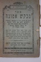 Seven Important Hassidic Books - First Editions