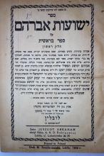 Yeshuot Avraham (Biala) - Lublin, 1934 - First Edition