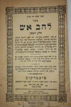 Two Important Hassidic Books - First Editions