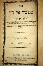 Collection of Books by Rabbi Hillel Lichtenstein, the Rabbi of Kolomyia