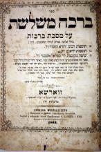 Bracha Meshuleshet - First Edition - the Copy of Rabbi Asher Anschil Weiss - Handwritten Gloss