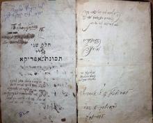 Shvilei Olam - Warsaw, 1857 - Signatures and Glosses by Rabbi Yehuda Leib Groibart and his Brother Rabbi Yissachar Berish Groibart Av Beit Din of Bendin