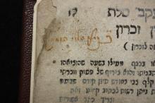 Minchot Ya'akov Solet - Matters of Segulot - Wilhermsdorf, 1731 - First Edition - Signature and Inscriptions by Rabbi Natan Ha'Levi Horowitz Av beit Din of Plock