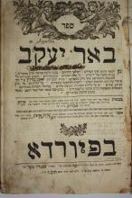 Be'er Ya'akov - Furth, 1767 - Handwritten Inscriptions by Rabbi Yosef Zundel of Salant