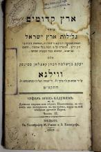 Eretz Kdumim - Vilnius, 1839 and Two Additional Books - From the Library of Rabbi Chaim Berlin