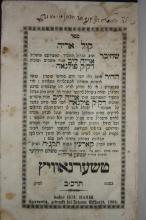 Kol Aryeh, by Rabbi Aryeh Leib of Poland - Signature of Rabbi Yaakov, the Grandson of the Gaon of Lisa