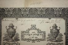 A Collection of Books with Dedications, Signatures and Stamps, and Copies from the Libraries of Rebbes, Righteous Men and Great Jewish Leaders
