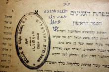Avkat Rochel - Signature of Rabbi Avraham Moshe HaLevi Fattal, Father-In-Law of Rabbi Ovadiah Yosef