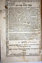 Mateh Yehuda, Two Sections - Shevet Yehuda - Livorno, 1783 / Imrot Tehorot - Livorno, 1787 - First Editions - Signatures