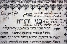 Bnei Yehuda, Rabbi Yehuda Iyash - Livorno, 1758 - First Edition - Signatures of the Rabbis of Libya - Author's Responsa Regarding Vows
