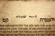 Gevul Binyamin - Amsterdam, 1727 - the Copy of Rabbi Shlomo Eliezer Alfandari the