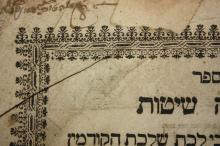 Chamesh Shitot - Sulzbach, 1862 - First Edition - Signature of Rabbi Moshe Tuvia of Zuntheim author of