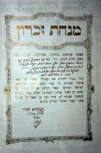 Dedications in the Handwriting of the Most Prominent Kabbalists of Jerusalem