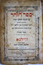 Three Books - Dedication and Signatures of Great Sephardic Rabbis