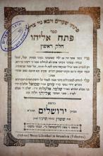 Patach Eliyahu, by Rabbi Eliyahu Yaluz - First Edition - Dedication