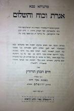 Collection of Hassidism and Chabad Books