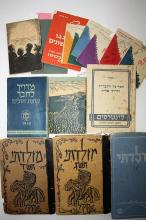 Collection of 17 Interesting Booklets - Palestine