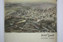 Collection of 17 Lithographs Albums, Israel - The 1950's-1970's - Hebrew and English
