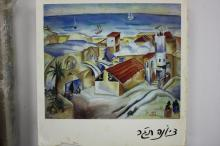 Collection of 8 Art Books, Israel, the 1960's-1980's - Hebrew, English and French