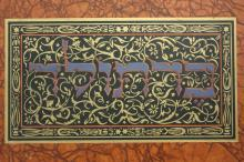 Catalog of Hebrew Letters - Printed by H. Berthold - Yiddish, Berlin, 1942, Rare!